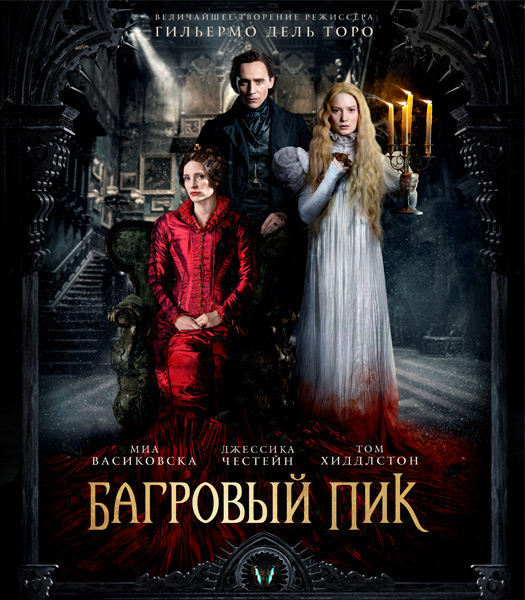 Багровый пик / Crimson Peak (2015/WEB-DL/WEB-DLRip)