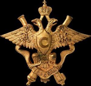 Знак 1-й батареи 5-й Сибирской стрелковой артиллерийской бригады.
