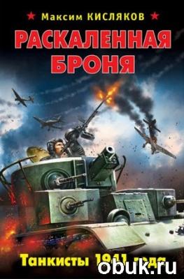 Книга Кисляков Максим - Раскаленная броня. Танкисты 1941 года