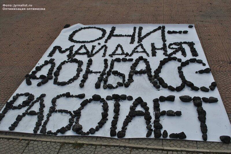Они майданят донбасс работает акция в луганске