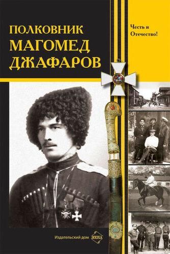 Полковник Магомед Джафаров. Биография
