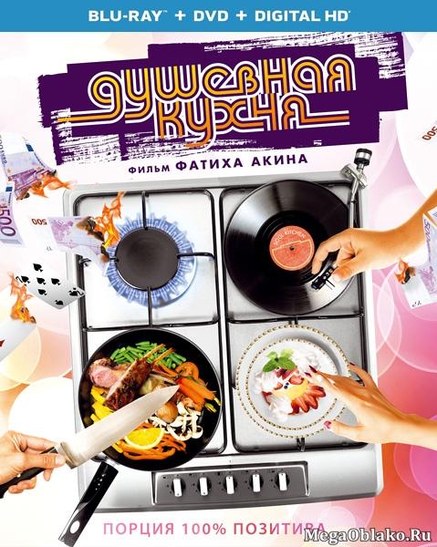 Душевная кухня / Soul Kitchen (2009/BDRip/HDRip)