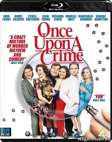 Однажды преступив закон / Once Upon a Crime... (1992/BDRip/HDRip)