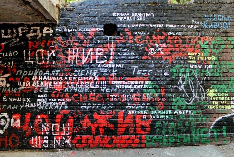 Продолжение стены Цоя