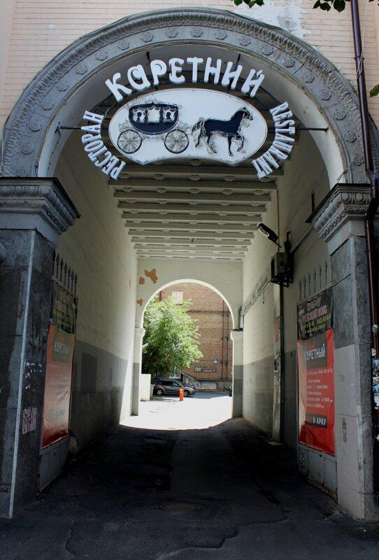 арка прорезная ресторан каретный