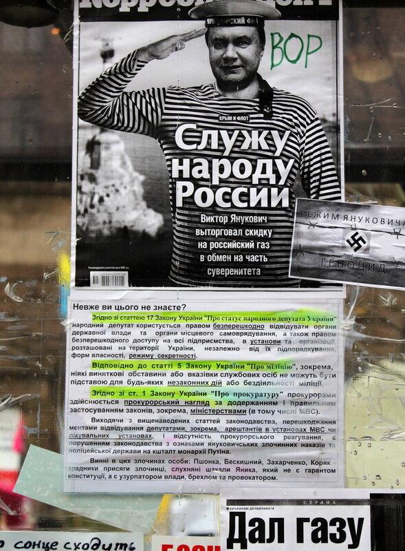 Карикатура на Януковича