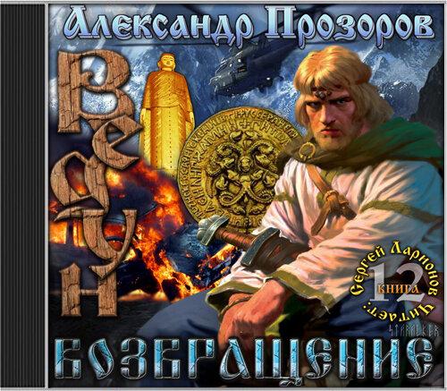 Прозоров Александр. Возвращение