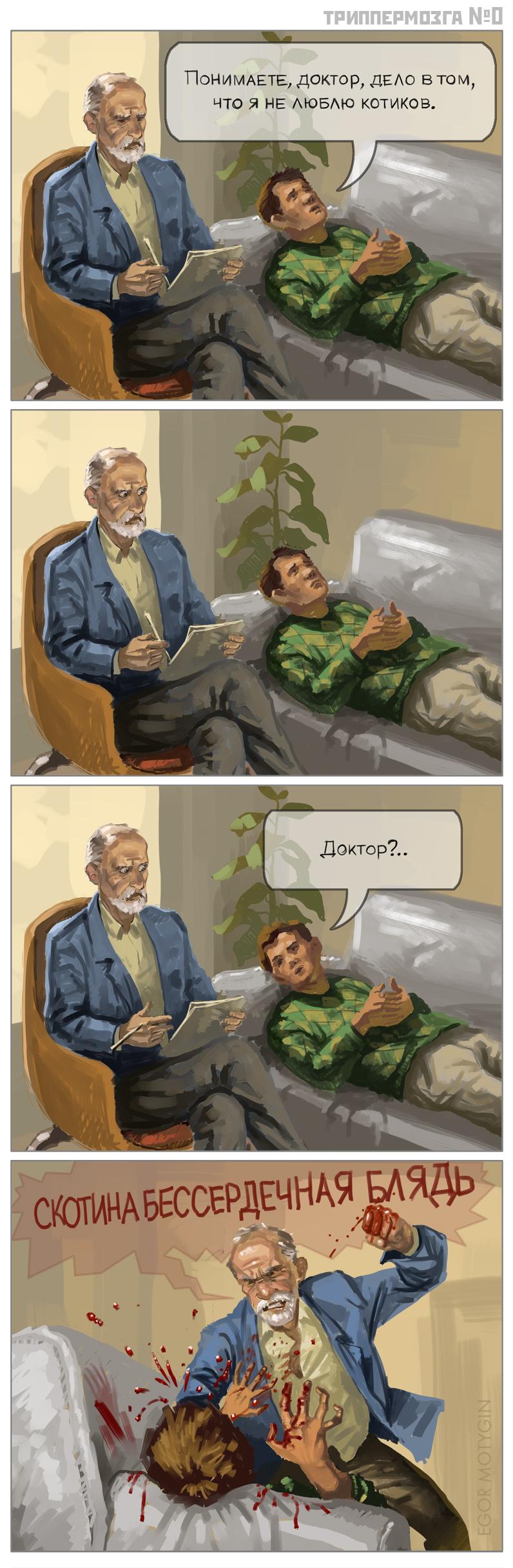 """комикс """"у психотерапевта"""""""