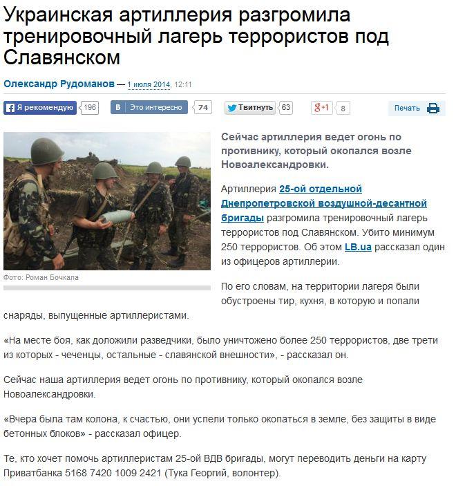 FireShot Screen Capture #035 - 'Украинская артиллерия разгромила тренировочный лагерь террористов под Славянском - Сейчас артиллерия ведет огонь по противнику, который окопался - LB_ua' - society_lb_ua_accidents_2014.jpg