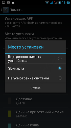 Highscreen Alpha R, скриншот