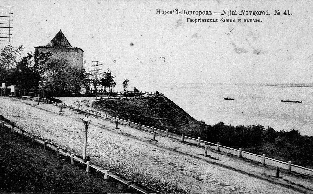 Георгиевская башня и съезд