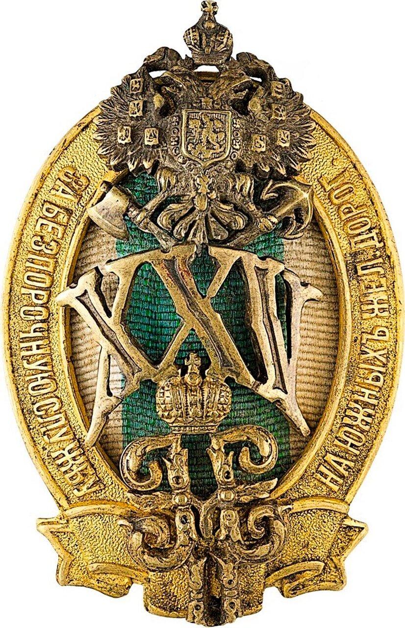 Знак отличия за 25 лет беспорочной службы на Южных железных дорогах