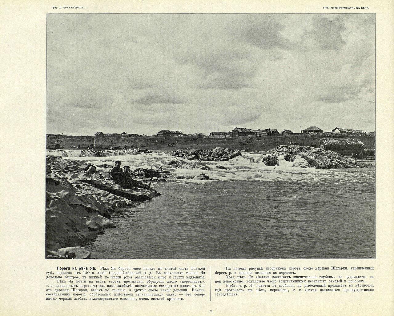 54. Пороги на реке Яе