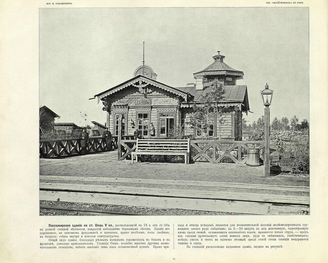 14. Пассажирское здание на станции Ояш