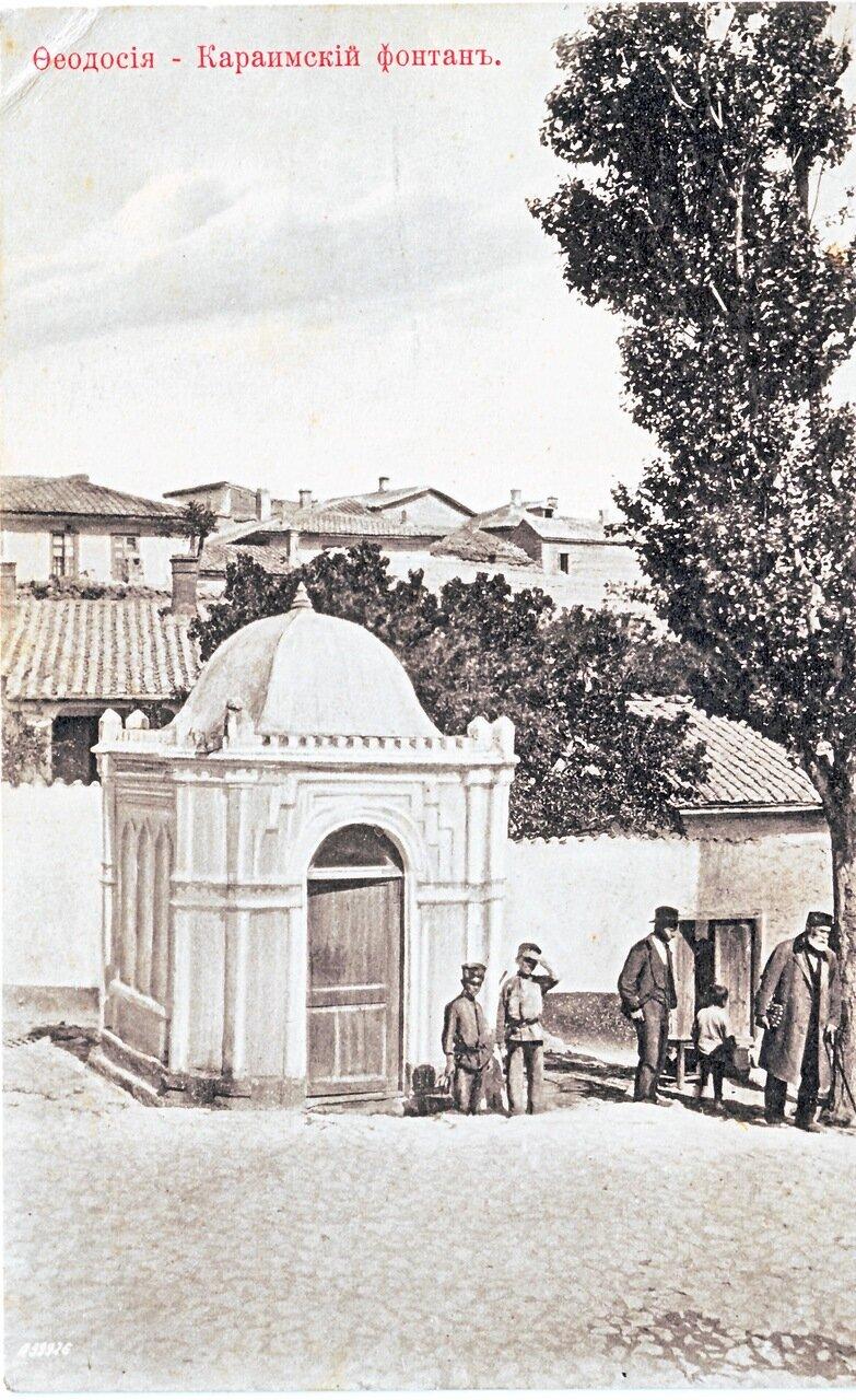 Караимский фонтан