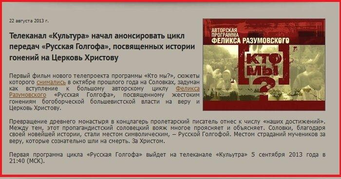 Телеканал «Культура» начал анонсировать цикл передач «Русская Голгофа», посвященных истории гонений на Церковь Христову