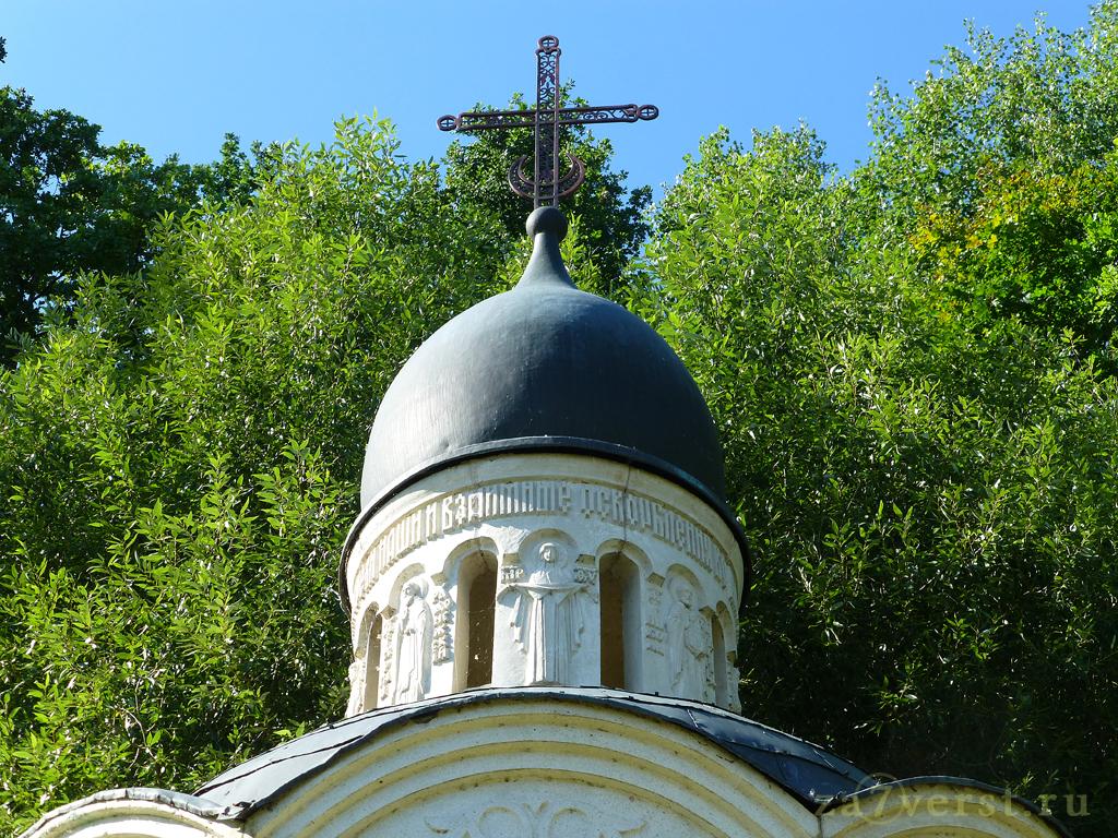 Прощенный колодец (Тверская область)
