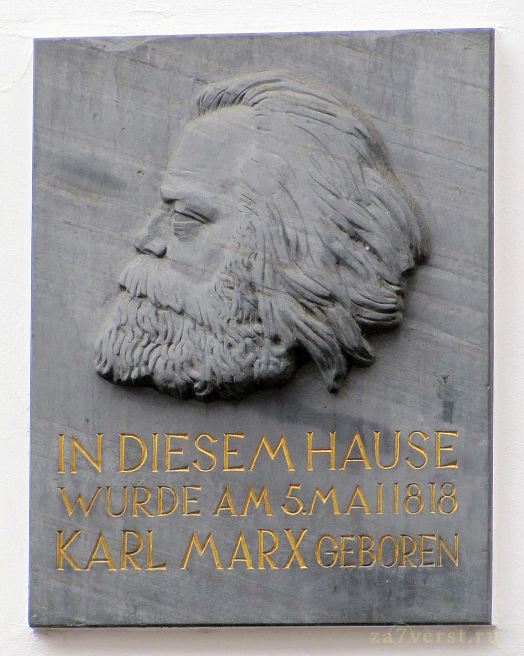 Трир, Германия, Музей Карла Маркса