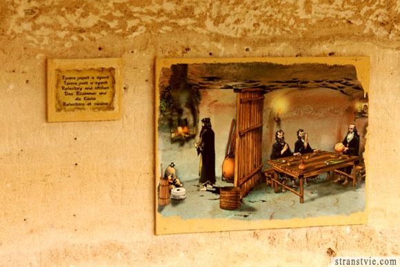 кухня и трапезная в монастыре Аладжа