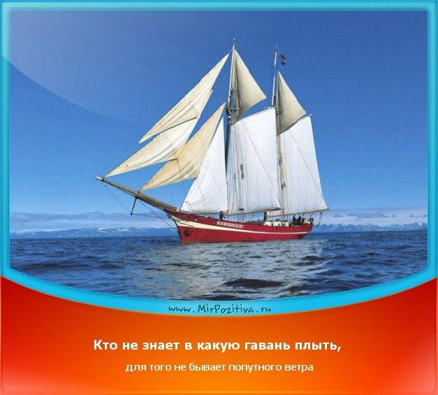 позитивчик дня: Кто не знает в какую гавань плыть, для того не бывает попутного ветра