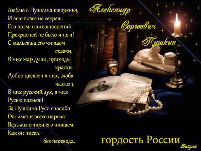 С днем поэзии! Пушкин - гордость Росии