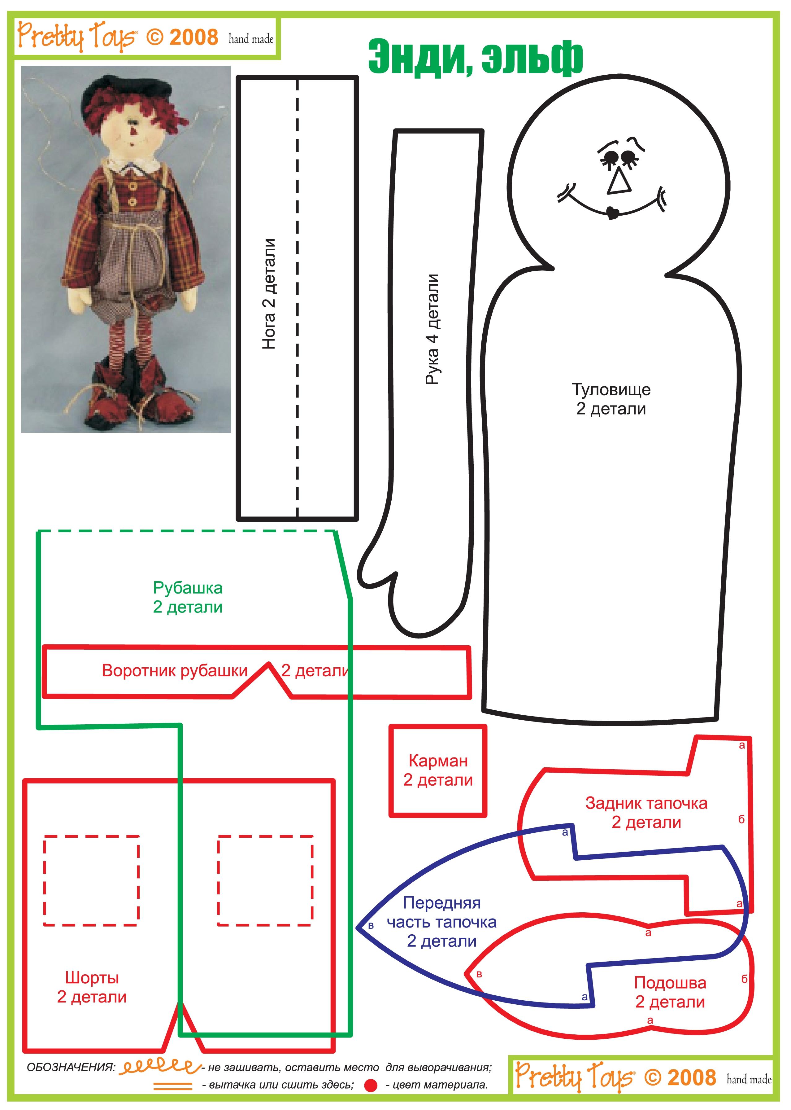 относится группе выкройки тряпичных кукол картинки индейки вымыть нарезать