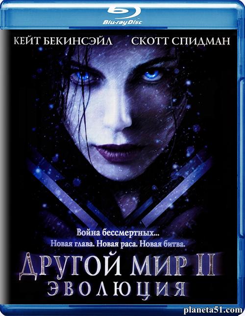 Другой мир 2: Эволюция / Underworld: Evolution (2005/HDRip)