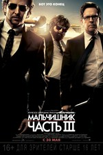 Мальчишник: Часть III / The Hangover Part III (2013/BDRip/HDRip)