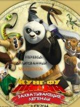 Кунг фу панда захватывающие легенды 3,2,1 сезон все серии