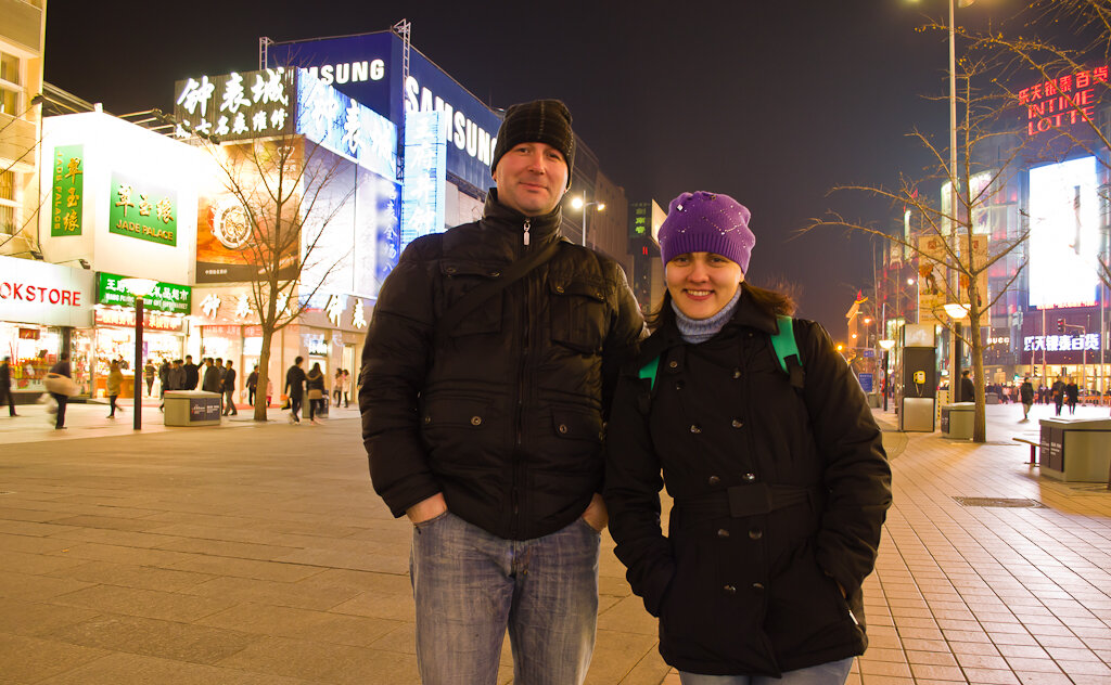 Что посмотреть в Пекине. Улица Ваньфуцзин. Видите, какой мой штатив - мастер вечерних портретов? ;)