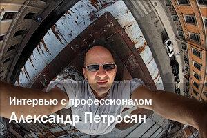 Pro Интервью с Александром Петросяном