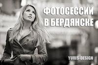 фотосессия в Бердянске