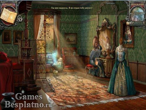 Эхо прошлого: Королевство отчаяния. Коллекционное издание