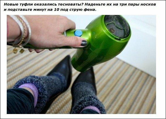 Совет дня. Новые туфли жмут...