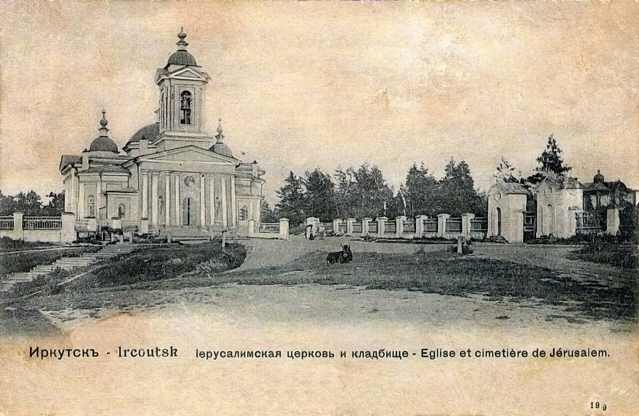 Кладбищенская церковь входа Господня в Иерусалим