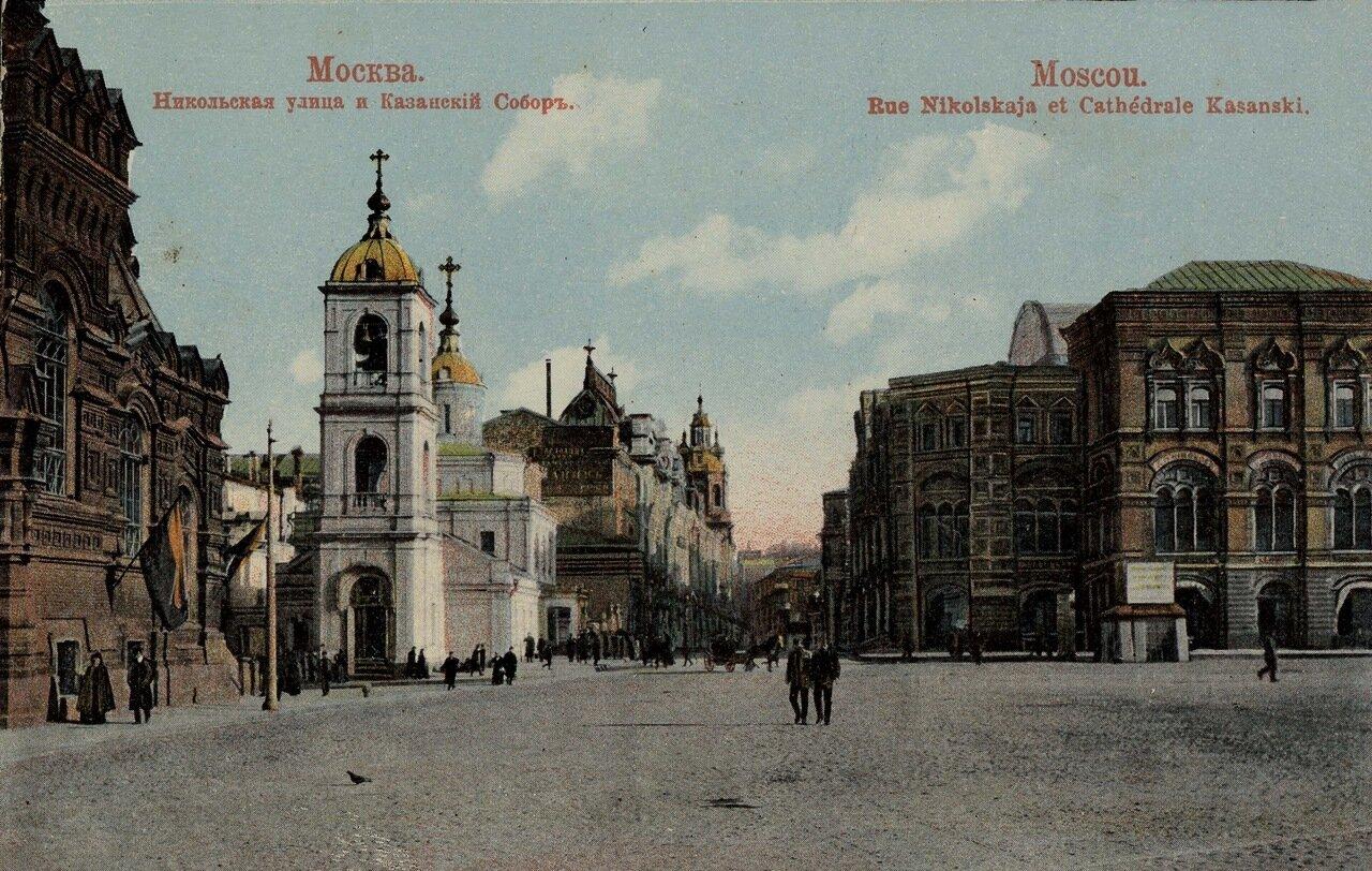 Никольская улица и Казанский Собор