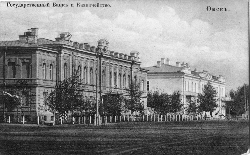 Омск. Государственный банк и Казначейство