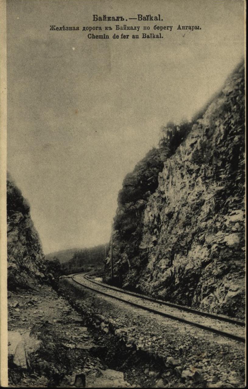 Железная дорога к Байкалу по берегу Ангары