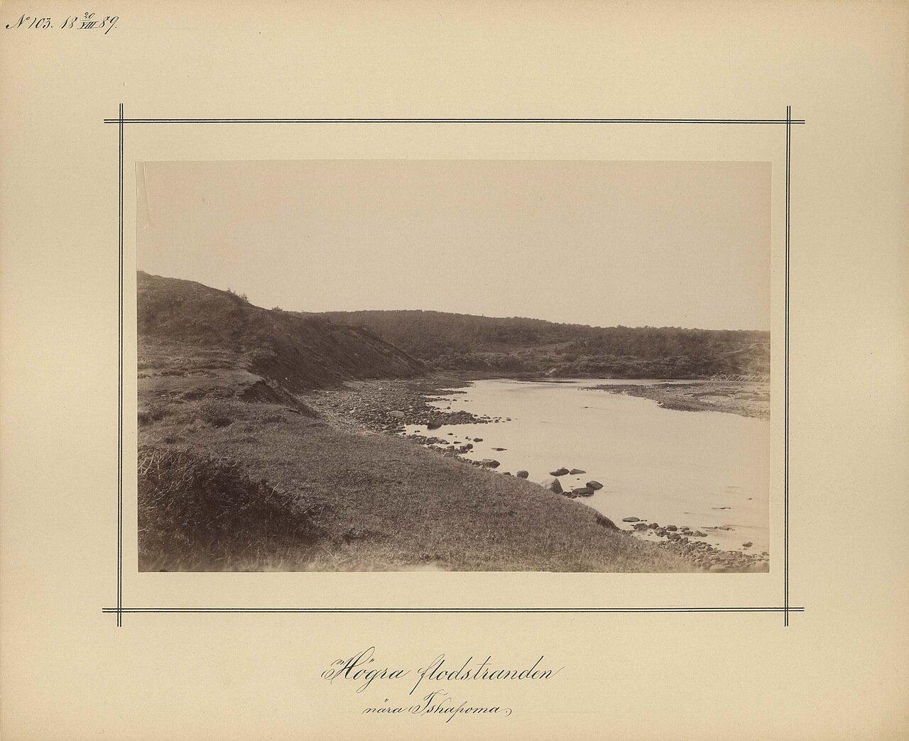 20.8.1889. Верховья реки вблизи деревни Чапома