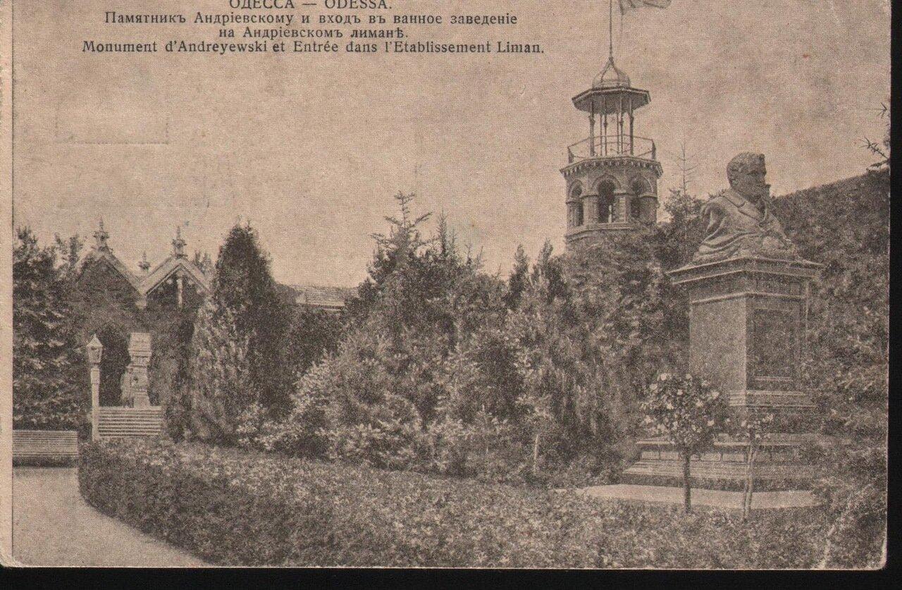 Андреевский лиман. Памятник Андриевскому и вход в ванное заведение