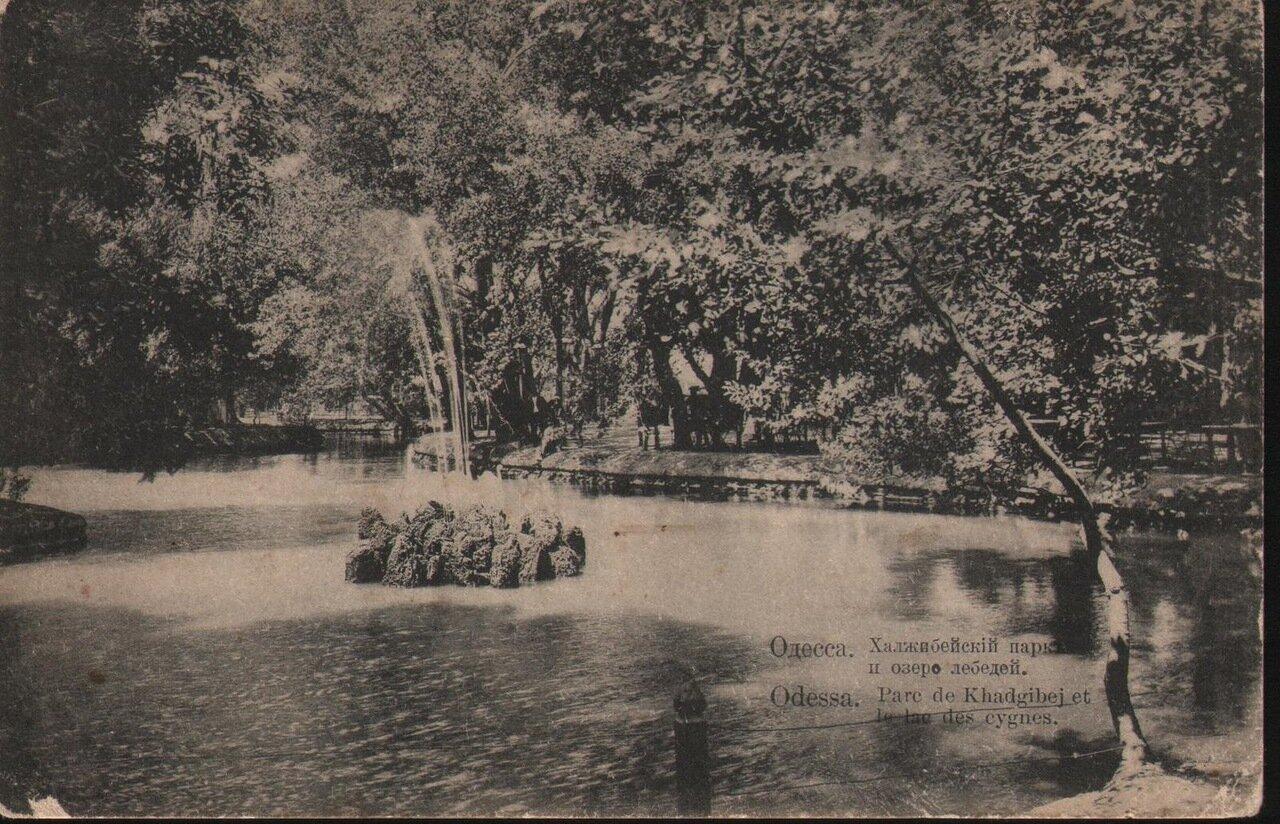Хаджибейский парк и озеро лебедей
