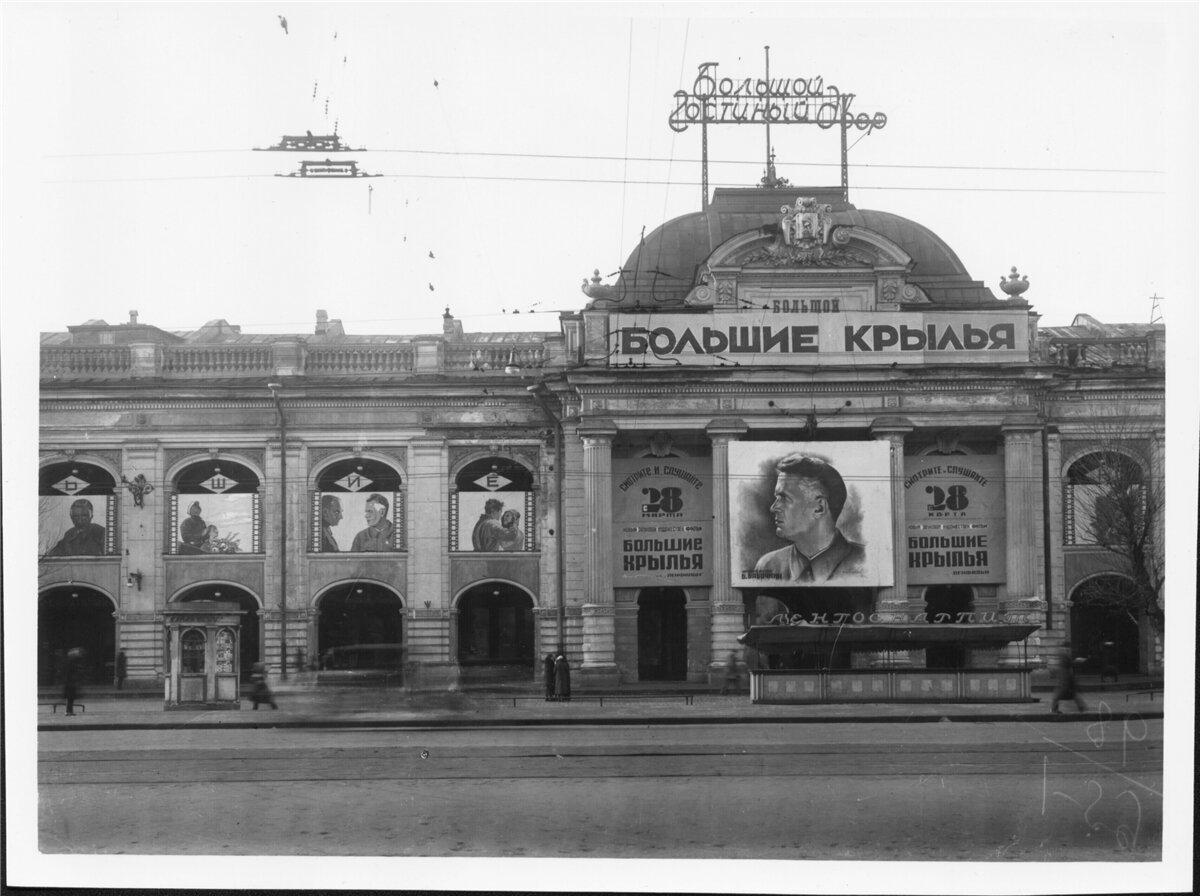 1937. Гостиный двор