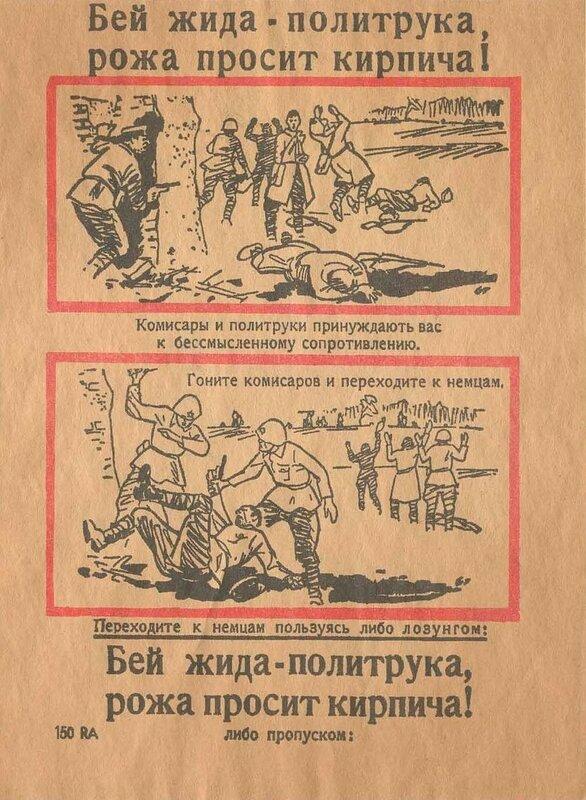 Бей жида-политрука, рожа просит кирпича! Немецкая листовка для красноармейцев (1941)