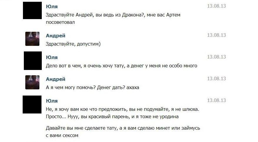 Шлюха Юля