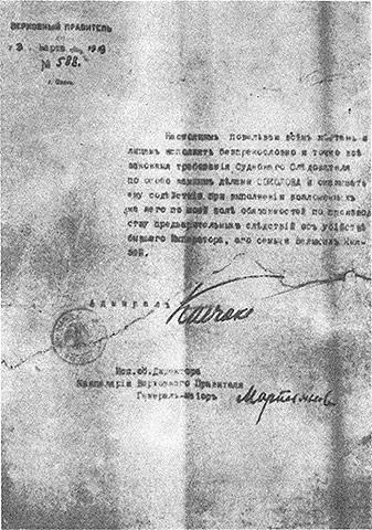 Чехословацкий легион в России