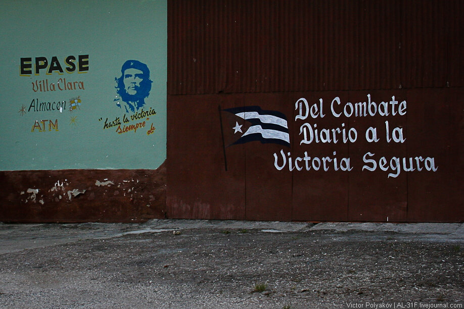 Санта Клара. Куба