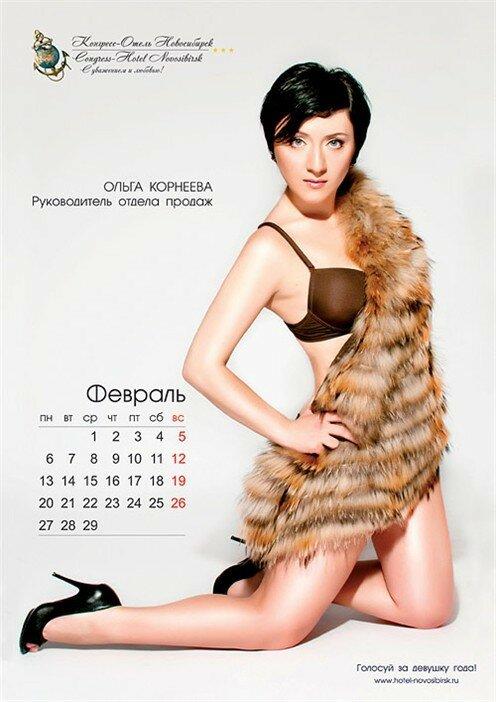 eroticheskiy-kalendar-gostinitsi-novosibirskaya