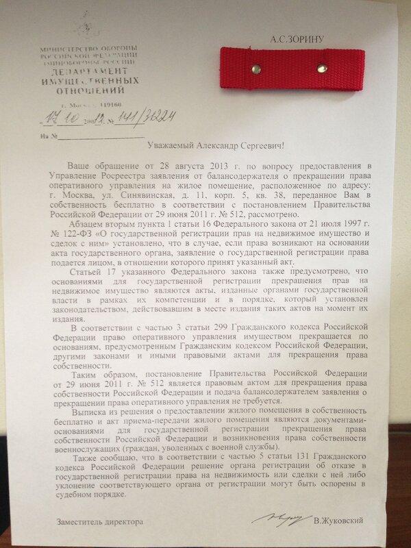 Статья 299 гражданского кодекса поэкспериментировал еще