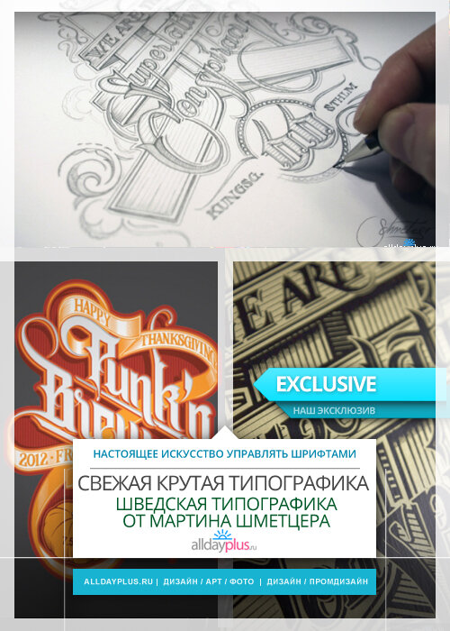 Типографика от Мартина Шметцера (Martin Schmetzer). 40 примеров бренд-типографики.
