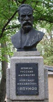Время математика Ляпунова Информационно аналитическое издание Бюст Ляпунова в одесском университетском дворе установлен в 1982 г к 125 летию со дня рождения математика